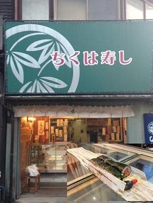 0712chikuhasushi.jpg