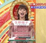 生野陽子 セクシー 口開け 舌 カメラ目線 フジテレビ 女子アナウンサー キャプチャー 高画質エロかわいい画像17