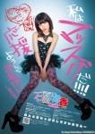 AKB48 石田晴香はるきゃん セクシー フリルスカート おっぱいの谷間 カラフルストッキング カメラ目線 高画質エロかわいい画像29