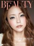 安室奈美恵 セクシー 顔アップ カメラ目線 唇 メイク 顔射用ぶっかけ用オナペット写真 高画質エロかわいい画像5