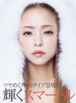 安室奈美恵 セクシー 顔アップ カメラ目線 唇 おでこ ナチュラルメイク ザーメン顔射用ぶっかけ用オナペット 高画質エロかわいい画像9