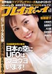 皆藤愛子 セクシー 笑顔 顔アップ カメラ目線 脇 高画質エロかわいい画像9