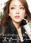安室奈美恵 セクシー 顔アップ 高画質エロかわいい画像10