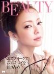 安室奈美恵 セクシー 顔アップ カメラ目線 おでこ 雑誌表紙 高画質エロかわいい画像15