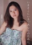 吉高由里子 セクシー カメラ目線 女優 高画質エロかわいい画像19