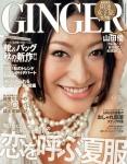 山田優 セクシー 笑顔 顔アップ カメラ目線 GINGER雑誌表紙 高画質エロかわいい画像10