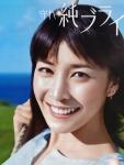 竹内結子 セクシー 笑顔 顔アップ カメラ目線 化粧品ポスター 女優 顔射用ぶっかけ用オナペット 高画質エロかわいい画像4