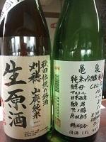 刈穂生原酒と亀仙生酒