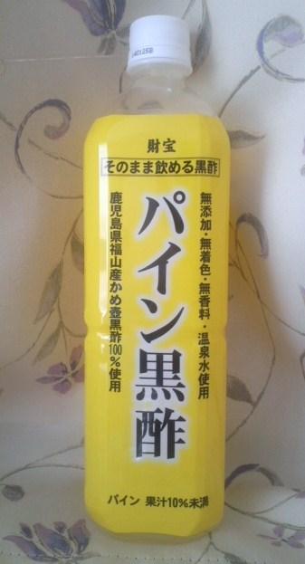 パイン黒酢