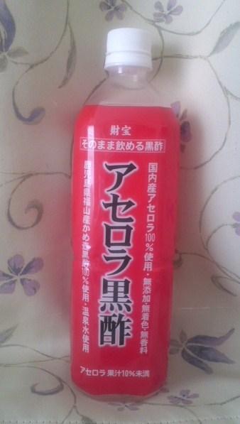 アセロラ黒酢