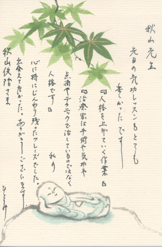 Akiyama_1.jpg