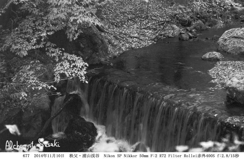 浦山渓谷赤外フィルム677-4 Ⅱ