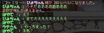 ぴよc200