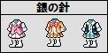 神獣国際学校制服①