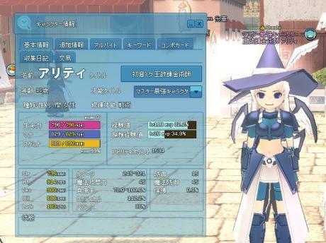 mabinogi_2010_04_16_002.jpg