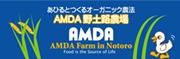 AMDA野土路農場