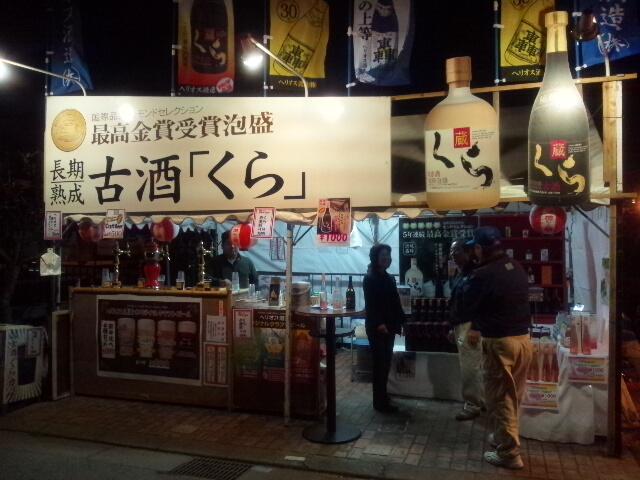 2014桜祭り①
