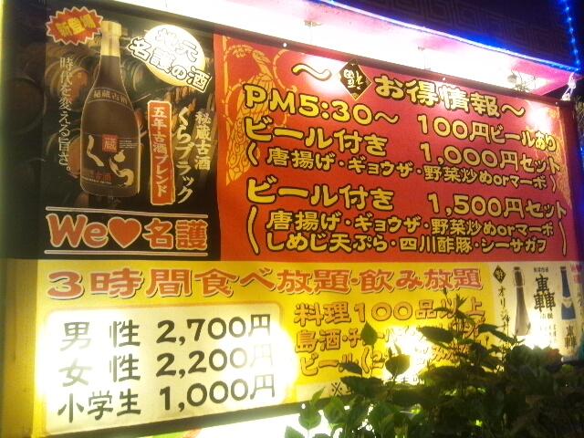 201402福食べ放題