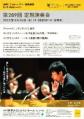 20130426神奈川フィル定期演奏会