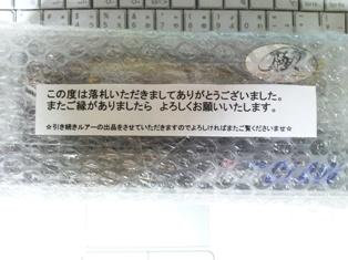 joikuro1.jpg