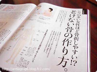 クロワッサン(9月10日号)の第2特集「シワの多い女性ほど骨折しやすい!?」