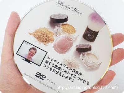 レイチェルワインミネラルファンデーションの使い方DVD