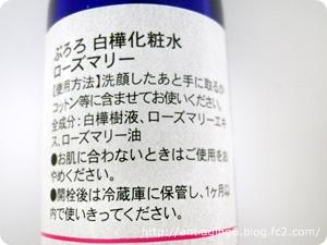 ぷろろ化粧品 白樺化粧水の全成分もコレだけです