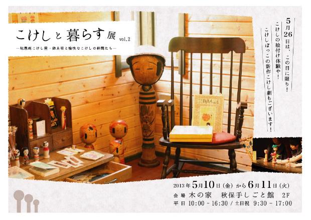 20130421_こけしと暮らす展2