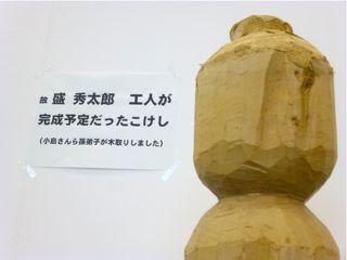 20130503小島俊幸さん追悼1