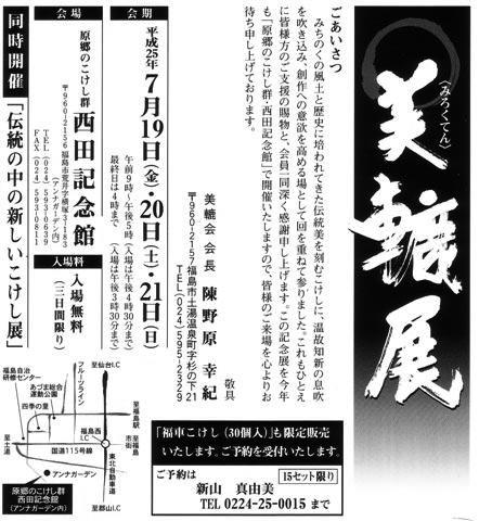 20130628みろく2