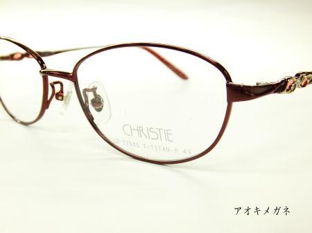 CHRISTIE クリスティ CR-2254S