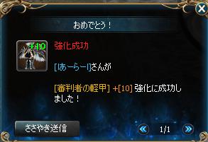 審判鎧10