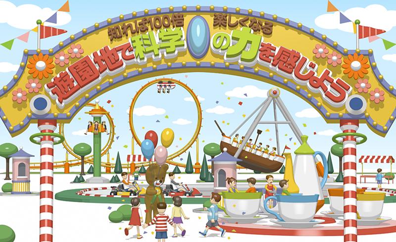 子供向けイラスト/遊園地