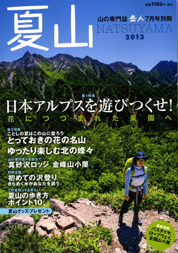 130601natuyama.jpg