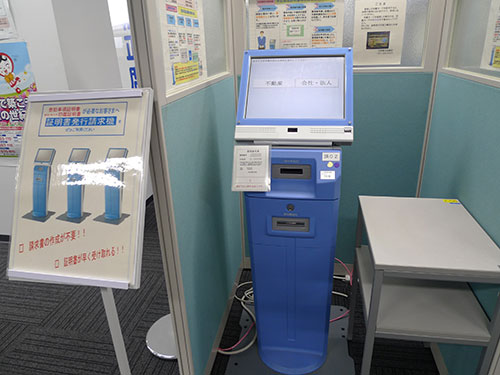 登記簿謄本機械