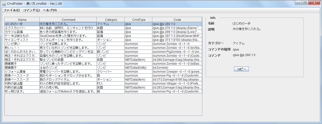 CmdFolder_v100