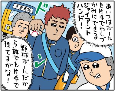 強豪2−1