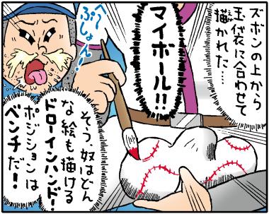 強豪2−4