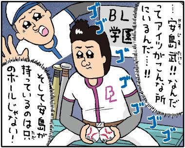 強豪2−3