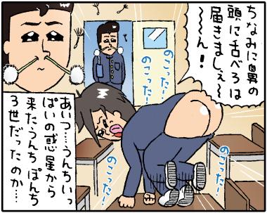 うんちぽんち4