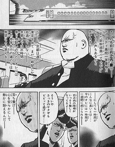 mori-arch-econo 「魁!!クロマ...