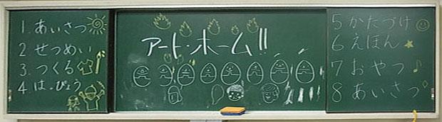 RIMG4007黒板ヨコナガmini