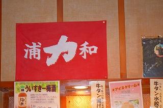 埼玉ダービー 017