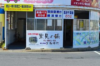 館山駅 019