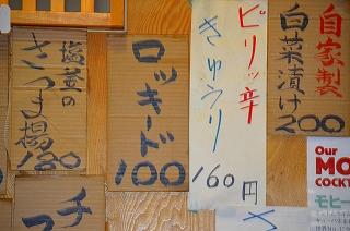 広瀬川 014