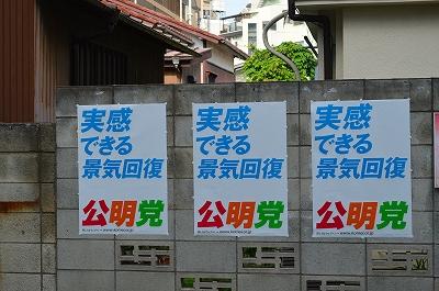 選挙速報 004