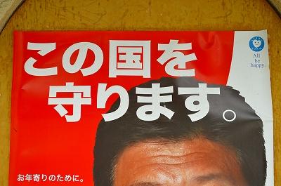 選挙速報 009