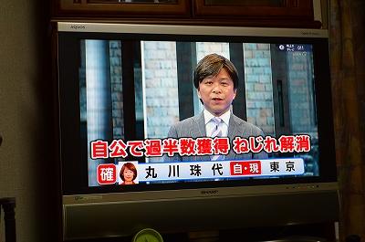 選挙速報 016