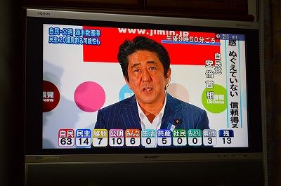 選挙速報 024