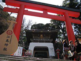 280px-Enoshimajinja_-05江の島神社